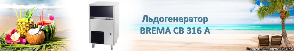 Банер BREMA CB 316 A знижка
